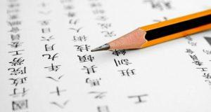 Çin Dili ve Edebiyatı Bölümü Taban Puanları, Başarı Sıralaması ve Kontenjanları